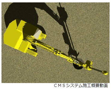 CMSシステム施工概要動画