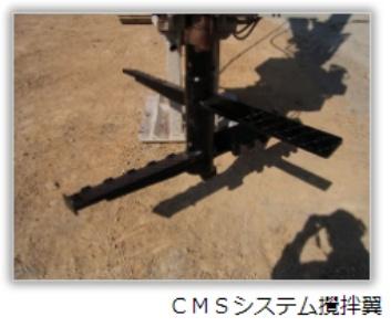 CMSシステム撹拌機