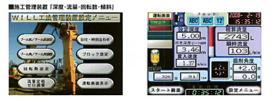 WILL工法資料⑦